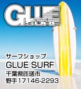 サーフショップ GLUE SURF